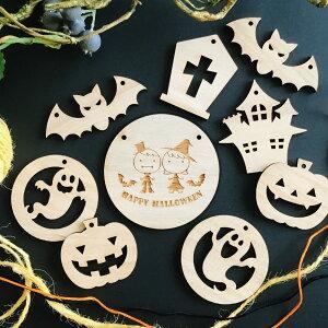 ハロウィン オーナメント 木製 パーツ 9個セット happyhalloween ウッド ガーランド モビール 飾り ラッピングタグ かぼちゃ おばけ コウモリ
