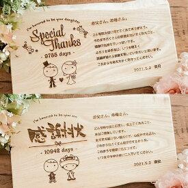 サンクスボード ご両親へ 感謝状 ウェディング 木製 JaMコレ 贈呈品 ウェディングアイテム 結婚式 メモリアルボード 記念品