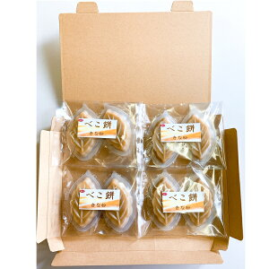 【送料無料】きなこべこ餅4袋セット(メール便対応)/和菓子/べこもち/きな粉/北海道の味/国内産きな粉使用/常温