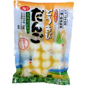 【送料無料】串だんご とうきびだんご4袋セット(メール便対応)/和菓子/だんご/串団子/とうきび/北海道/コーン/とうもろこし