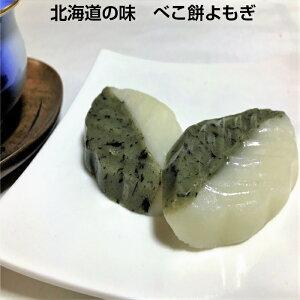 【送料無料】べこ餅よもぎ4袋セット(メール便対応)/和菓子/べこもち/よもぎ/北海道の味/国内産よもぎ使用/常温