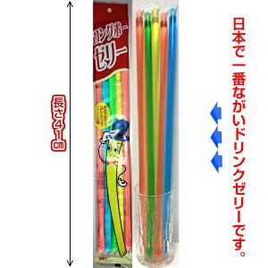 【送料無料】ロングボーゼリー/日本一長いドリンクゼリー/子供のおやつ/イチゴ、青りんご、パイン、ブルーハワイ