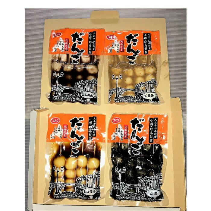【送料無料】串だんご コハクだんご4種セット(メール便対応)/和菓子/団子/串団子/みたらし・ごま・くるみ・こしあん/北海道産原料