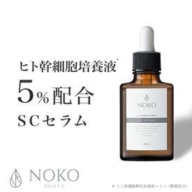 美容液 ヒト幹細胞エキス原液 5%配合 気になる年齢肌のトータルケアに ヒト幹細胞美容液 濃厚本舗SCセラム30mL