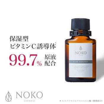 美容液保湿型ビタミンC誘導体原液99.7%配合ビタミンC美容液濃厚本舗C100エッセンス20g