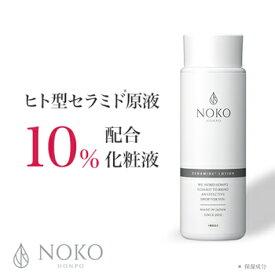 化粧水 ヒト型セラミド原液 10%配合 化粧水 120mL 濃厚本舗 セラミドローション