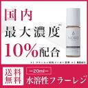 日本最高峰濃度フラーレン原液配合★水溶性フラーレン20ml