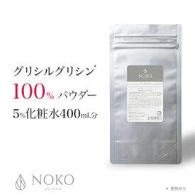 化粧水 グリシルグリシン 100%パウダー 毛穴 濃厚本舗Gパウダー 20g