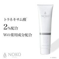 ホワイトニング化粧水 ローション