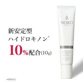 ハイドロキノン ハイドロキノンクリーム 新安定型ハイドロキノン10%配合(SHQ-1A容量アップ10g)濃厚本舗ホワイトクリーム10 10g