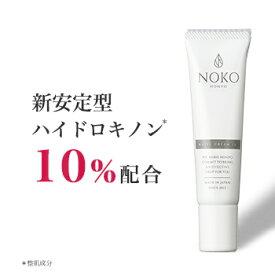 ハイドロキノンクリーム 新安定型ハイドロキノン10%配合(SHQ-1A 8g)濃厚本舗ホワイトクリーム10