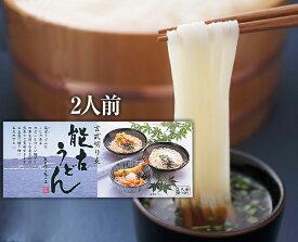 「能古うどん (お土産箱)」2人前 うどん 半生麺 年間74万4千杯食べられるこしのある細麺のその旨さ、ご賞味ください。