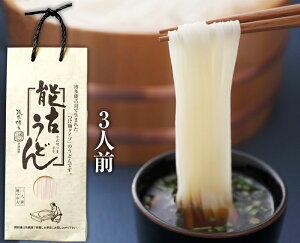 「能古うどん (お土産袋)」3人前 うどん 半生麺 年間74万4千杯食べられるこしのある細麺のその旨さ、ご賞味ください。