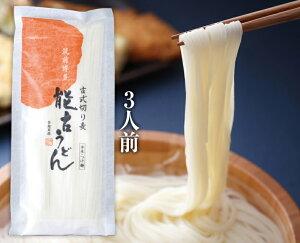 「能古うどん(和紙袋)」3人前 うどん 半生麺 年間74万4千杯食べられるこしのある細麺のその旨さ、ご賞味ください。