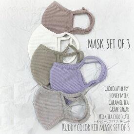 布マスク 血色 カラー 洗えるリブ マスク 3枚セット 送料無料 ニュアンスカラーマスク おしゃれマスク MSK-0012 通勤マスク 通学マスク 洗える布マスク NOLITA 洗える立体マスク ウォッシャブルマスク ノリータ マスク