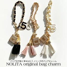 ホワイトデー お返し ギフト [送料無料]バッグチャーム キーリング NOLITA オリジナル 5 パフューム バッグチャーム バッグを華やかに キラキラ バッグチャーム おしゃれなバッグチャーム バッグアクセサリー