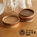 木製 コースター ウォールナット/ブラックチェリー/オーク/メープル 天然木 おしゃれ 北欧 小皿 プレート 木皿 国産 …
