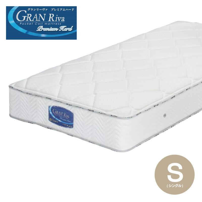 [GRAN Riva PremiumHard] ポケットコイル マットレス シングル 寝室 寝具日本製 国産 【送料無料】