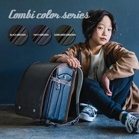 送料無料 2022年 コンビ配色タイプ 持ち手付クラリーノFランドセル 男の子 女の子 A4フラットファイル対応 日本製