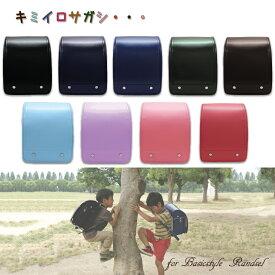送料無料☆シンプルスタンダードクラリーノFランドセル☆9色展開☆男の子・女の子 A4フラットファイル対応 日本製