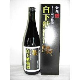 白下糖梅酒 720ml 14度 [西野金陵 香川県 梅酒 日本酒ベース]