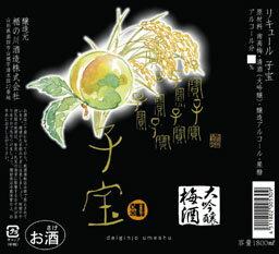 子宝リキュール 大吟醸梅酒 720ml 13度 [楯の川酒造 山形県 梅酒 日本酒ベース]【RCP】