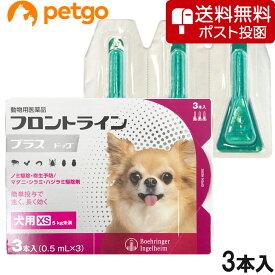 【ネコポス(同梱不可)】犬用フロントラインプラスドッグXS 5kg未満 3本(3ピペット)(動物用医薬品)【あす楽】