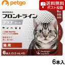 【ネコポス専用】猫用フロントラインプラスキャット 6本(6ピペット)(動物用医薬品)