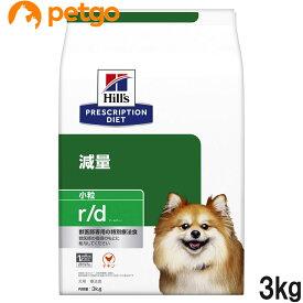 ヒルズ 犬用 r/d 体重減量 ドライ 小粒 3kg【あす楽】
