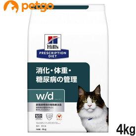 ヒルズ 猫用 w/d 消化・体重の管理 ドライ 4kg【あす楽】