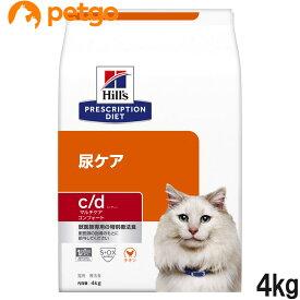 ヒルズ 猫用 c/d マルチケア 尿ケア コンフォート ドライ 4kg【あす楽】