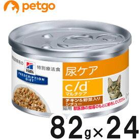 ヒルズ 猫用 c/d マルチケア 尿ケア チキン&野菜入りシチュー缶 82g×24【あす楽】