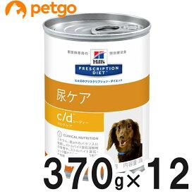 ヒルズ 犬用 c/d マルチケア 尿ケア 缶 370g×12【あす楽】