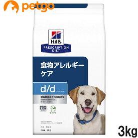 ヒルズ 犬用 d/d ダック&ポテト 食物アレルギー&皮膚ケア ドライ 3kg【あす楽】