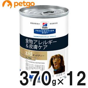 ヒルズ 犬用 z/d ultra 食物アレルギー&皮膚ケア缶 370g×12【あす楽】