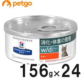 ヒルズ 猫用 w/d 消化・体重の管理 チキン缶 156g×24【あす楽】
