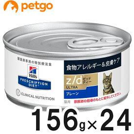 ヒルズ 猫用 z/d ultra 低アレルゲン 食物アレルギー&皮膚ケア 缶 156g×24【あす楽】