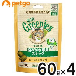 グリニーズ 猫用 ローストチキン味 60g×4個【まとめ買い】【あす楽】