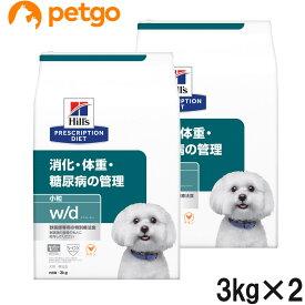 【2袋セット】ヒルズ 犬用 w/d 消化・体重・糖尿病の管理 ドライ 小粒 3kg【あす楽】