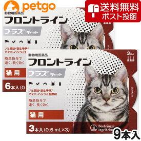 【ネコポス(同梱不可)】猫用フロントラインプラスキャット 9本(9ピペット)(動物用医薬品)【あす楽】