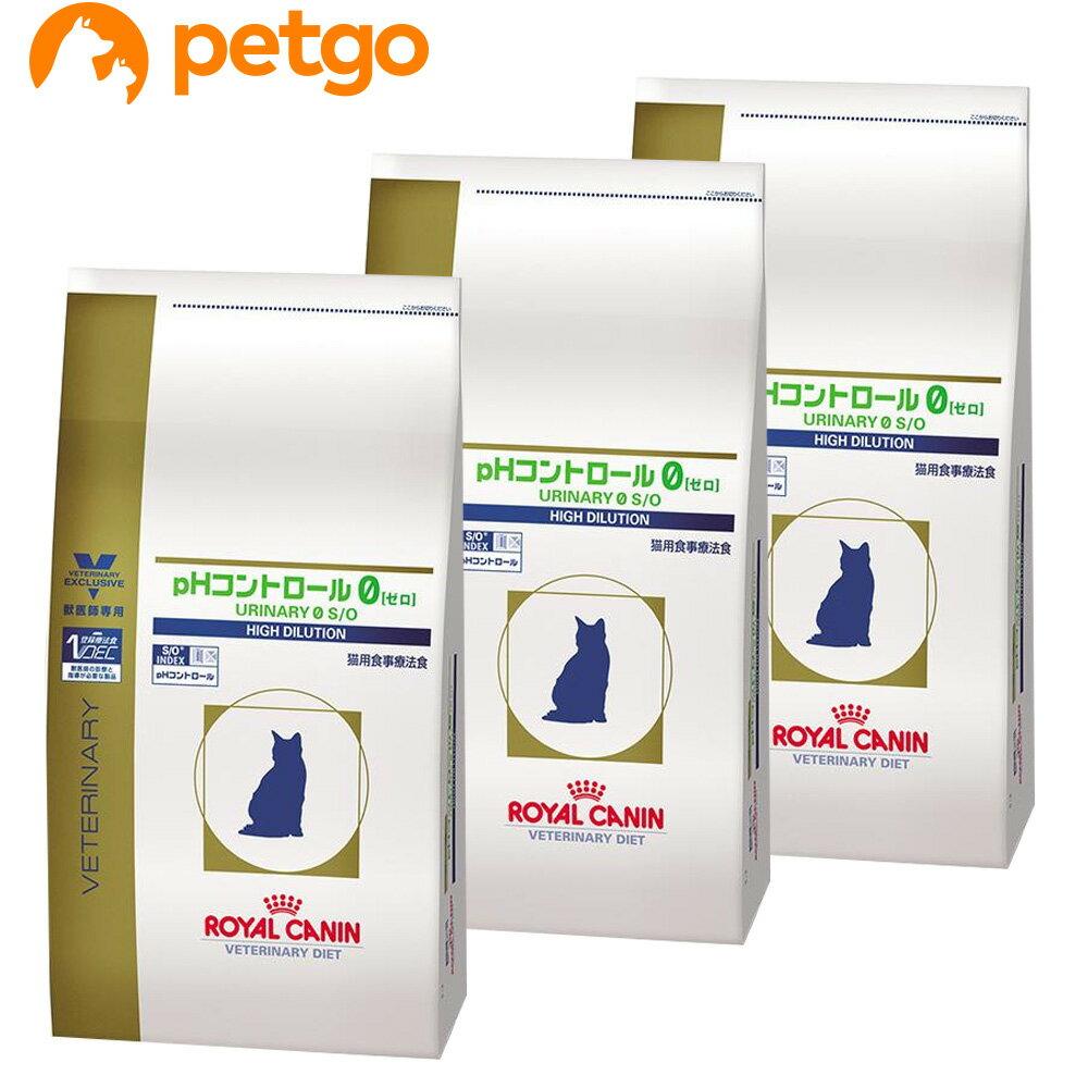 【3袋セット】ロイヤルカナン phコントロール0(ゼロ) 2kg【全品10倍】【あす楽】