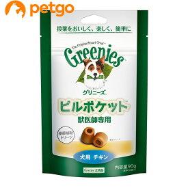 グリニーズ 獣医師専用 ピルポケット 犬用チキン 90g(30個入り)【あす楽】