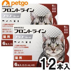 【最大350円OFFクーポン】【2箱セット】猫用フロントラインプラスキャット 6本(6ピペット)(動物用医薬品)【あす楽】