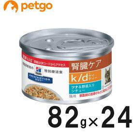 ヒルズ 猫用 k/d 腎臓ケア ツナ&野菜入りシチュー缶 82g×24【あす楽】