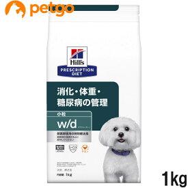 ヒルズ 犬用 w/d 消化・体重・糖尿病の管理 ドライ 小粒 1kg【あす楽】