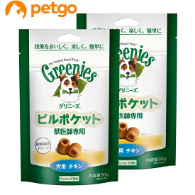 【2個セット】グリニーズ 獣医師専用 ピルポケット 犬用チキン 90g【あす楽】