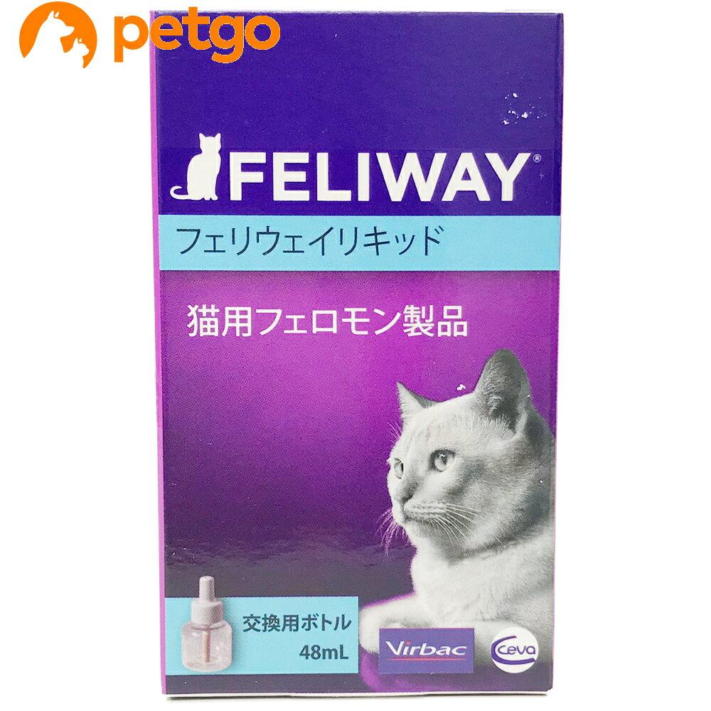 ビルバック フェリウェイ リキッド(交換用) 猫用 48mL【あす楽】