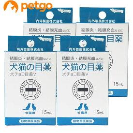 【4個セット】犬チョコ目薬V(犬猫の目薬) 15mL(動物用医薬品)【あす楽】