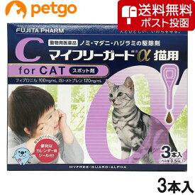 【ネコポス(同梱不可)】マイフリーガードα 猫用 3本(動物用医薬品)【あす楽】