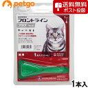 【ネコポス(同梱不可)】猫用フロントラインプラスキャット 1本(1ピペット)(動物用医薬品)【あす楽】